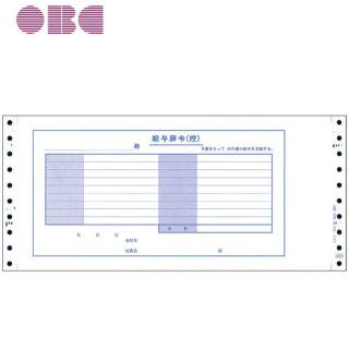 OBC【オービック】奉行サプライ 4003 給与辞令