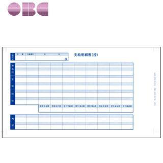 OBC【オービック】奉行サプライ 6035 袋とじ支給明細書(内訳項目付)