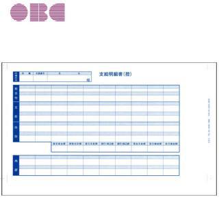 OBC【オービック】奉行サプライ 6036 密封式支給明細書(内訳項目付)