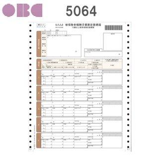 OBC【オービック】奉行サプライ 4008 A08被保険者算定基礎届