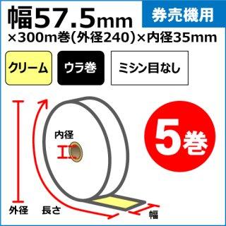 券売機用ロール紙 57.5mm×300m(240Φ)×35mm ミシン目なし 裏巻 150μ クリーム 5巻入(1巻PP)