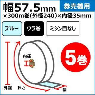 券売機用ロール紙 57.5mm×300m(240Φ)×35mm ミシン目なし 裏巻 150μ ブルー 5巻入(1巻PP)