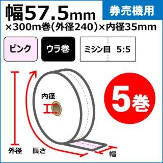 券売機用ロール紙 57.5mm×300m(240Φ)×35mm ミシン目比率5:5 裏巻 150μ ピンク 5巻入(1巻PP)