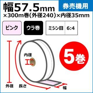券売機用ロール紙 57.5mm×300m(240Φ)×35mm ミシン目比率6:4 裏巻 150μ ピンク 5巻入(1巻PP)