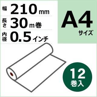 FAX用感熱ロール紙 210mm×30m×0.5
