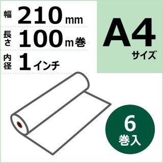 FAX用感熱ロール紙 210mm×100m×1