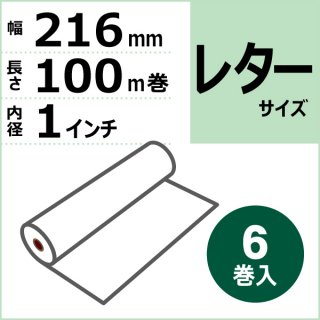 FAX用感熱ロール紙 216mm×100m×1