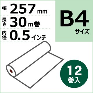 FAX用感熱ロール紙 257mm×30m×0.5