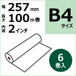 FAX用感熱ロール紙 257mm×100m×2