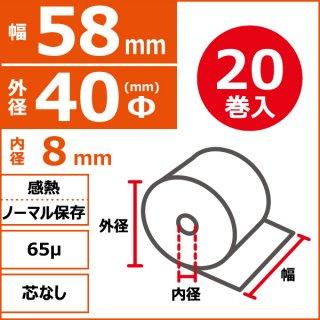 感熱ノーマル保存 58mm×40Φ×8mm 65μ 芯なし 20巻入(1巻PP)