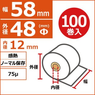 感熱ノーマル保存 58mm×48Φ×12mm 75μ 100巻入(5巻PP)
