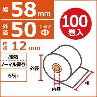 感熱ノーマル保存 58mm×50Φ×12mm 65μ 100巻入(20巻/箱×5)