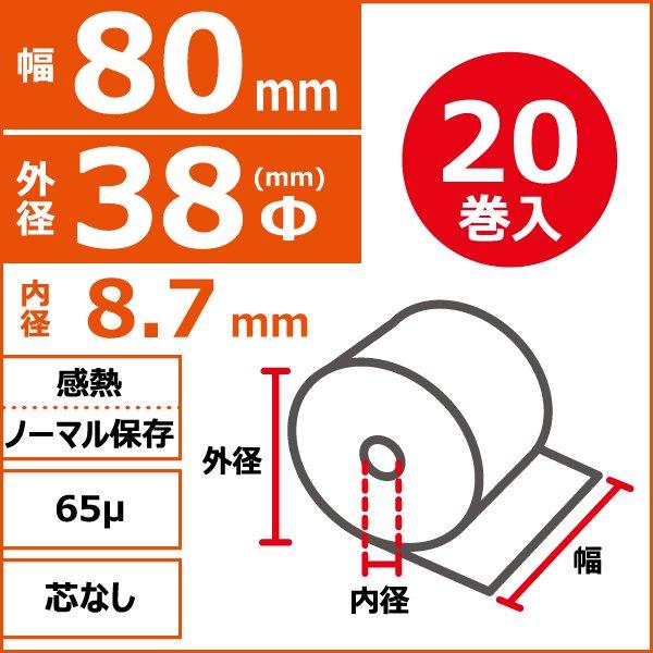 感熱ノーマル保存 80mm×38Φ(約15m)×8.7mm  65μ 芯なし 20巻入(1巻PP)