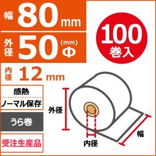 感熱ノーマル保存 80mm×50Φ×12mm 約30m 裏巻 100巻入(1巻PP)