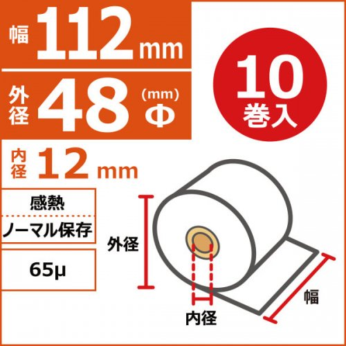 感熱ノーマル保存 112mm×48Φ×12mm 65μ 10巻入(1巻PP)