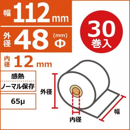 感熱ノーマル保存 112mm×48Φ×12mm 65μ 30巻入
