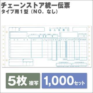 チェーンストア統一伝票 タイプ用1型(NO.なし)