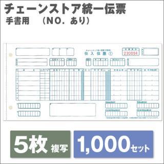 チェーンストア統一伝票 手書用 (NO.あり)