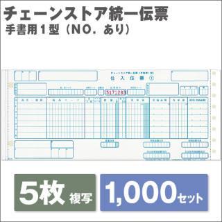 チェーンストア統一伝票 手書用1型(NO.あり)