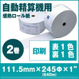 """【表1色/裏1色印刷】自動精算機用感熱ロール紙 111.5mm×245Φ(640m)×1"""" 2巻入"""