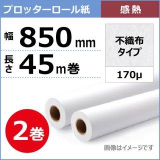 【不織布】感熱タイプ プロッターロール紙 850mm×45m  K106-204-LX38 2巻/箱
