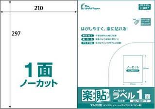 【はがしやすく、楽に貼れる!】楽貼ラベル A4 500枚 1面(210×297mm)RB07 UPRL01A-500
