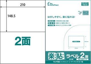 【はがしやすく、楽に貼れる!】楽貼ラベル A4 500枚 2面(210×148.5mm)RB08 UPRL02A-500