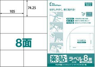 【はがしやすく、楽に貼れる!】楽貼ラベル A4 500枚 8面(105×74.25mm)RB10 UPRL08A-500