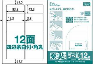 【はがしやすく、楽に貼れる!】楽貼ラベル A4 500枚 12面(83.8×42.3mm) 四辺余白付・角丸 RB13 UPRL12B-500