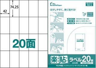 【はがしやすく、楽に貼れる!】楽貼ラベル A4 500枚 20面(42×74.25mm)RB15 UPRL20A-500