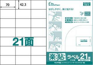 【はがしやすく、楽に貼れる!】楽貼ラベル A4 500枚 21面(70×42.3mm)RB16 UPRL21A-500