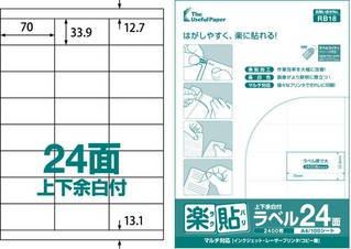 【はがしやすく、楽に貼れる!】楽貼ラベル A4 500枚 24面(70×33.9mm)上下余白付 RB18 UPRL24A-500