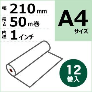 FAX用感熱ロール紙 210mm×50m×1