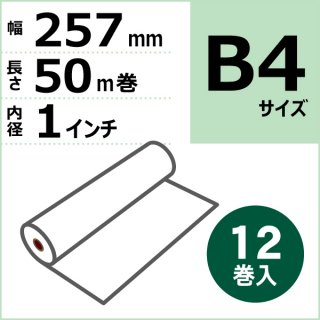 FAX用感熱ロール紙 257mm×50m×1