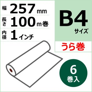 FAX用感熱ロール紙 257mm×100m×1
