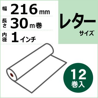 FAX用感熱ロール紙 216mm×30m×1