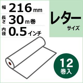 FAX用感熱ロール紙 216mm×30m×0.5