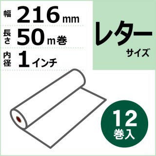 FAX用感熱ロール紙 216mm×50m×1
