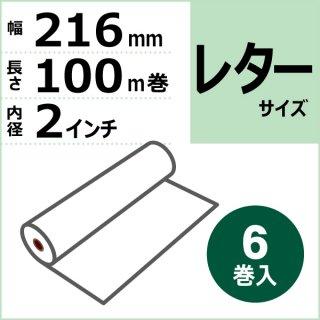 FAX用感熱ロール紙 216mm×100m×2