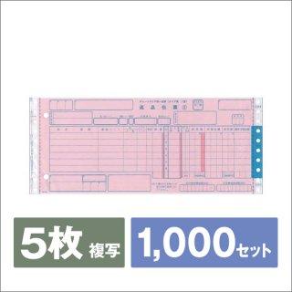 C−RP15 タイプ用1型返品伝票  C-RP15