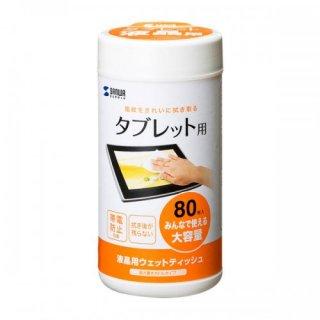 サンワサプライ タブレット用ウェットティッシュ CD-TABWT1