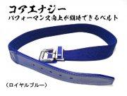 コアエナジー 審判用幅広ベルト ブラック BDMTWBKS-01