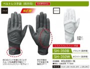 ハイゴールド ベルトレス手袋 両手用 SH-350B SH-350W