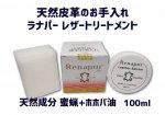 ラナパー Renapur レザートリートメント 皮革製品お手入れ 蜜蝋 ホホバ油 100ml