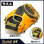 野球 限定 軟式キャッチャーミット ZEEMS ジームス ZL-250CM 湯揉み加工済