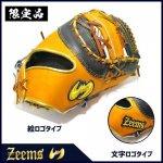 野球 限定 軟式ファーストミット ZEEMS ジームス ZL-250FM 湯揉み加工済