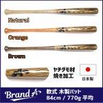 野球 軟式木製バット BrandA ブランドA 808SRY ヤチダモ 84cm770g平均