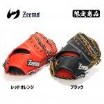 野球 ジームス ZEEMS 限定 軟式ファーストミット LZ-253FMN レッドオレンジ ブラック メーカー湯揉み加工品