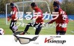 ビジョナップ ビジョントレーニング  動体視力 シャッターメガネ VA11-AF 大人用