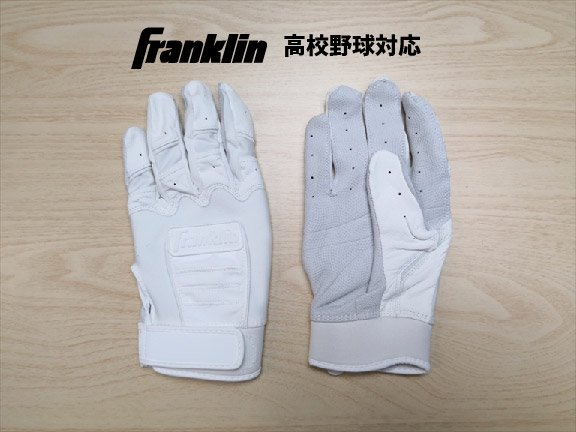 フランクリン 手袋 高校野球